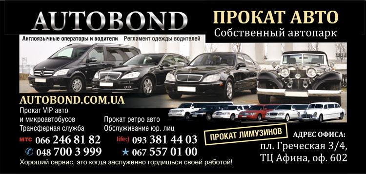 ������������ �������� �������� (AUTOBOND), 743-06-18