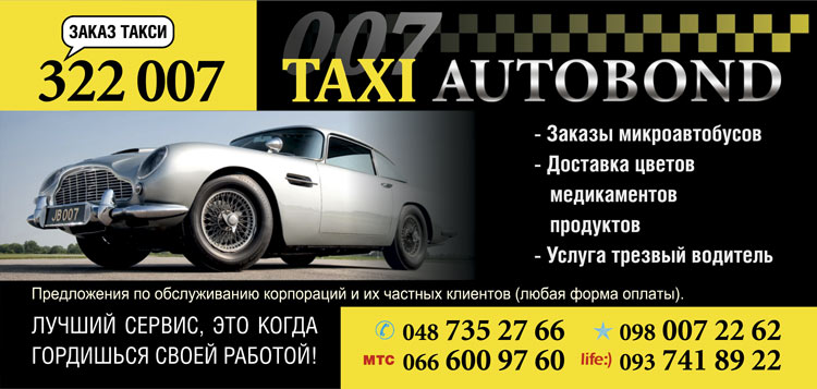 TAXI-AUTOBOND-flaer-card-3-750-357